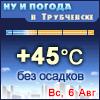 Ну и погода в Трубчевске - Поминутный прогноз погоды